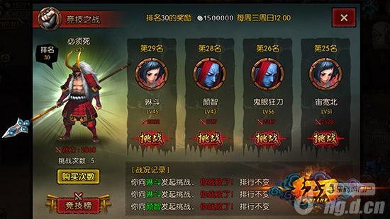 《红刃OL》狂暴和风文化竞技格斗新篇章_红替补席视频图片