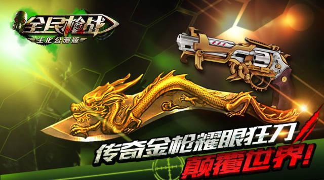 狂龙,魔龙,炎龙……血龙!hey!没有错,我就是最新的传奇手枪!