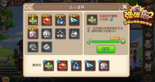 《弹弹岛2》8月24日新版来袭宠物专属技_教程蝶泳视频图片