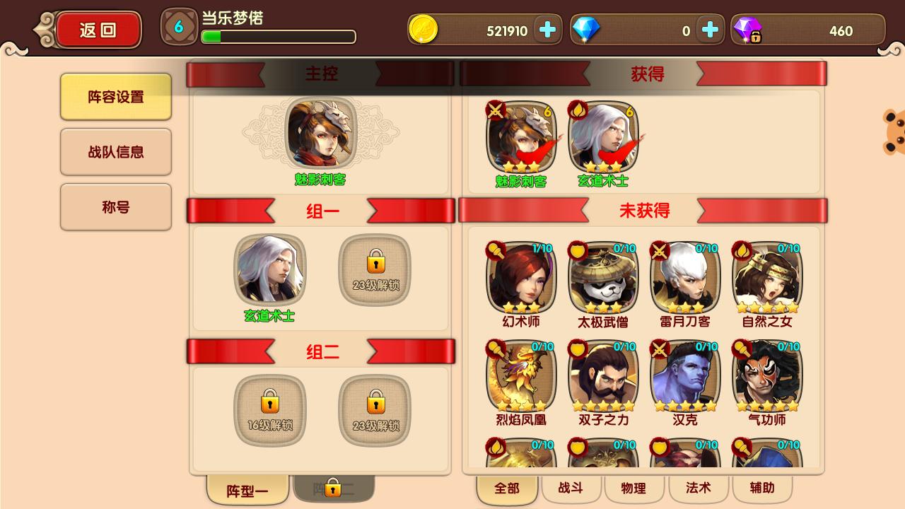 《太极熊猫2》阵容.png