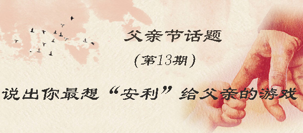 父亲节话题(第13期).jpg