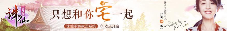 主站web-网游资讯页面banner-875x120.jpg
