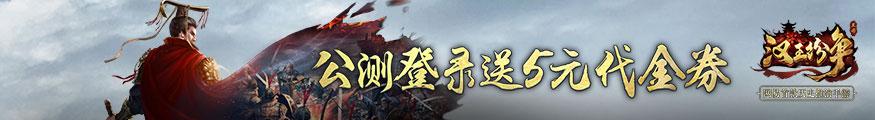资讯页广告-网游资讯页面banner875×120-100k.jpg