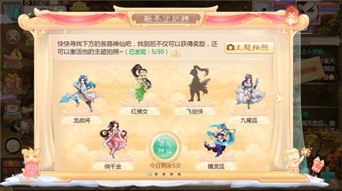 金犬降福!大话西游手游春节活动前瞻